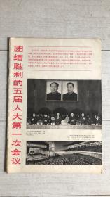解放军画报 (1978年第4期)