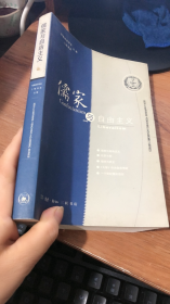 儒家与自由主义