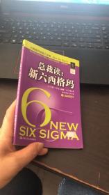 总裁读新六西格玛