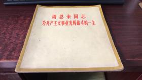 周恩来同志为共产主义事业光辉战斗的一生 (中国摄影编辑部编)