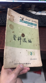 肛肠外科专辑资料选编 (1976年第3期)