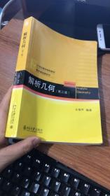 解析几何(第三版)