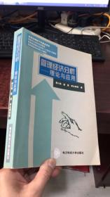 管理经济分析 : 理论与应用