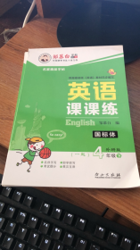 邹慕白字帖精品系列:英语课课练(四年级下 外研版 一起)