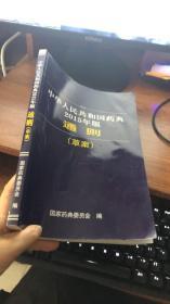 中华人民共和国药典 2015年版 通则(草案)