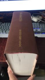 饶平县志补订(据民国资料整理,繁体 排印 精装 1507页)