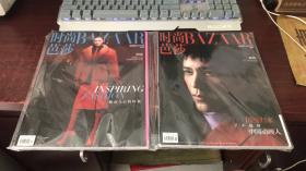 时尚芭莎 (2020年9月号)2本合售