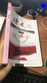 读者2010年合订本冬季卷