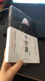 十宗罪2:中国十大恐怖凶杀案