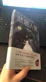 东野圭吾:悲剧人偶