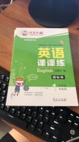 邹慕白字帖*英语课课练-一起外研1年级(下)
