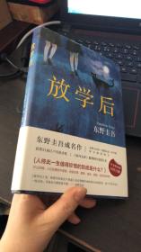东野圭吾:放学后(2017精装典藏版)