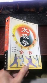 太极拳全书 ( 太极典藏)