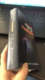 疼痛病学诊疗手册 骨骼肌与关节疼痛病分册