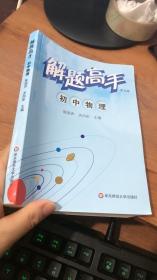 解题高手:初中物理(第5版)