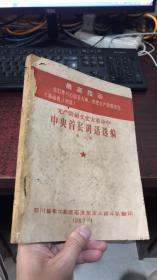 无产阶级文化大革命中中央首长讲话选编(第一集)