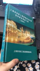 上海市市政工程预算组合定额室外排水管道工程 (2000)