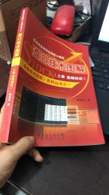 盘口技术图解(上册)