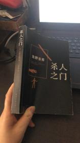 杀人之门:东野圭吾作品18