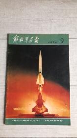 解放军画报 (1979年第9期)