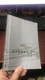 比兴思维研究:对中国古代一种艺术思维方式的美学考察 ( 社科博士论丛)