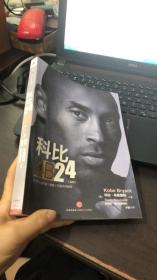 科比24(新版)