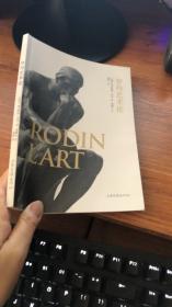 傅雷选集:罗丹艺术论