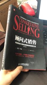 顾问式销售——向高层进行高利润销售的哈南方法 第八版