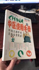 中医使用手册