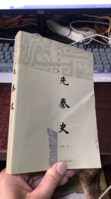 先秦史:吕思勉文集