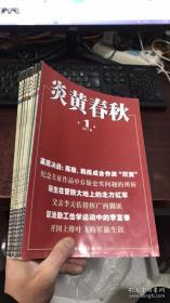 炎黄春秋(2017年第1、3、6、7、8、11、12期 ) 8本合售