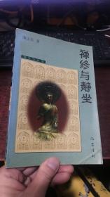 禅修与静坐 (佛学小丛书)
