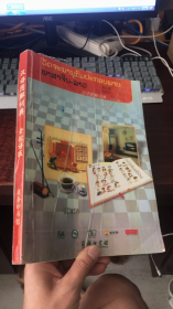 汉语图解词典(老挝语版)
