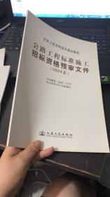 公路工程施工招标标准资格预审文件(2009年版)