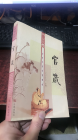 官箴 (历代人生哲理集成 )