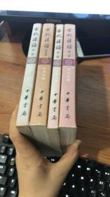 古代汉语(第1-4册):校订重排本