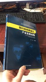 四川省肉类加工产业发展战略 (精装)