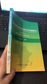 非洲农业与中非农业合作基础研究系列丛书. 3, 苏 丹、博茨瓦纳、纳米比亚