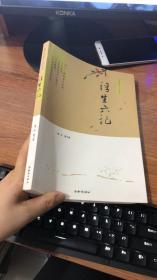 古典散文小品丛书:浮生六记