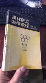 奥林匹克数学教程