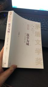 茶人三部曲(1-3)