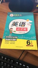 邹慕白字帖精品系列:英语好老师(六年级上 3 起外研)