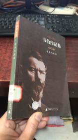 学术与政治:韦伯作品集 I