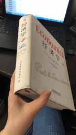 经济学:(第18版·双语典藏版)正版