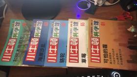小牛顿科学馆续集第1辑(共6册)现存5册