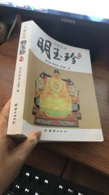 大夏皇帝明玉珍传 正版