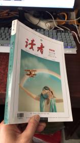 读者夏季卷合订本2016.7-12期