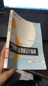 工民建专业课程设计指南