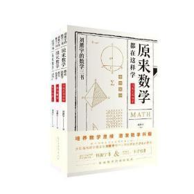 原来数学都在这样学:马先生学数学、数学趣味、数学的园地(全3册)