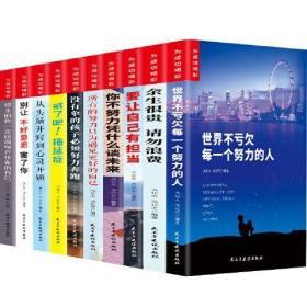 为成功喝彩(全10册)